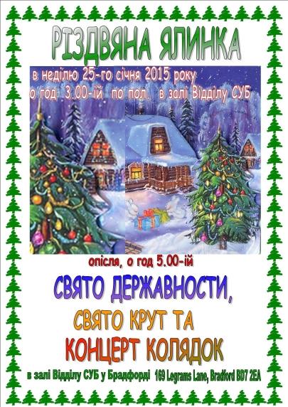 Yalynka poster2015